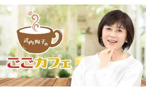 ごごカフェ画像1