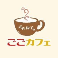 ごごカフェ画像2