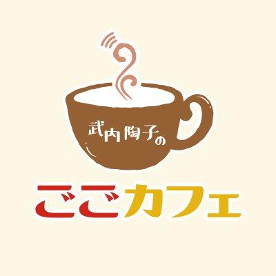 ラジオNHK「竹内陶子のごごカフェ」にて「With You」が放送されます。