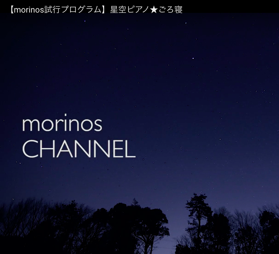 星空ピアノの映像がアップされました