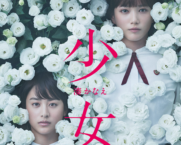 第29回東京国際映画祭Japan Now部門にて映画『少女』出品!