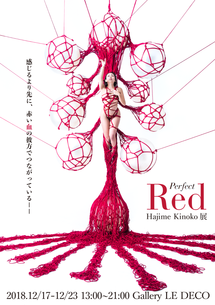 緊縛師・ロープアーティスト Hajime Kinokoさんの展覧会「Perfect Red展」オープニングセレモニーで演奏します。
