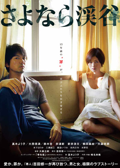 「さよなら渓谷」DVD&ブルーレイ 発売!!