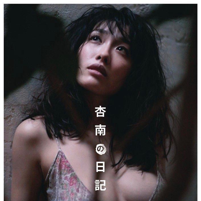 今野杏南写真集「杏南の日記 by KISHIN」映像公開