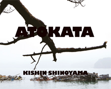 Audi Forum Tokyo 篠山紀信写真展「ATOKATA」に「TOKYO nude」remix提供