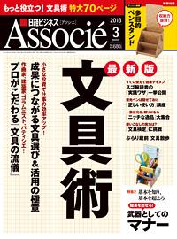 『日経ビジネス アソシエ』3月号に平本正宏インタビュー掲載