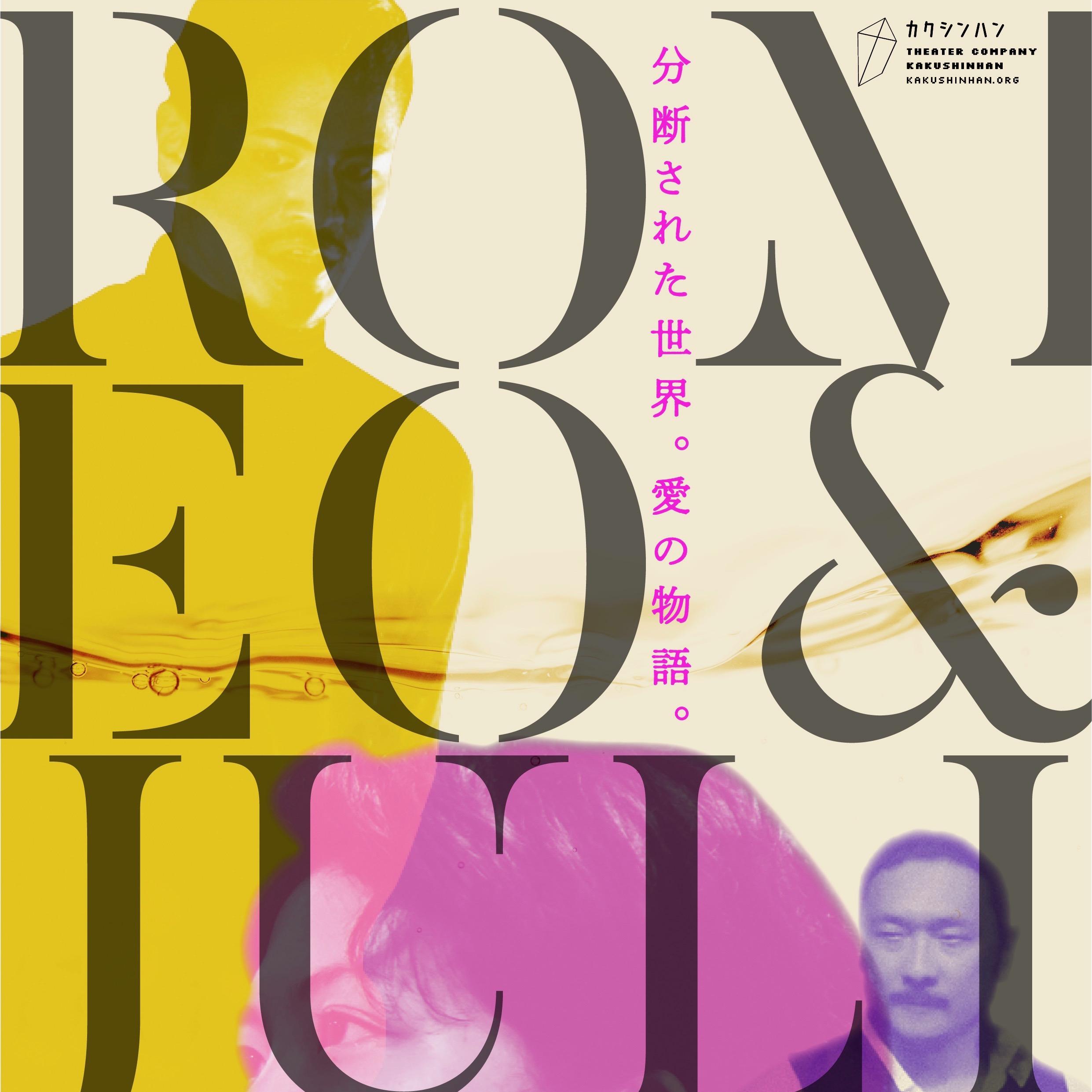平本正宏が音楽を担当した、カクシンハン・スタジオ+オペラ歌手 大山大輔、演出家 木村龍之介による「ロミオとジュリエット」が11/28無料生配信されます。