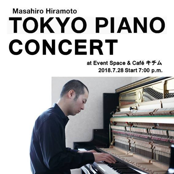 """TOKYO Ear""(from the piano album""TOKYO PIANO"")YouTubeにて公開"
