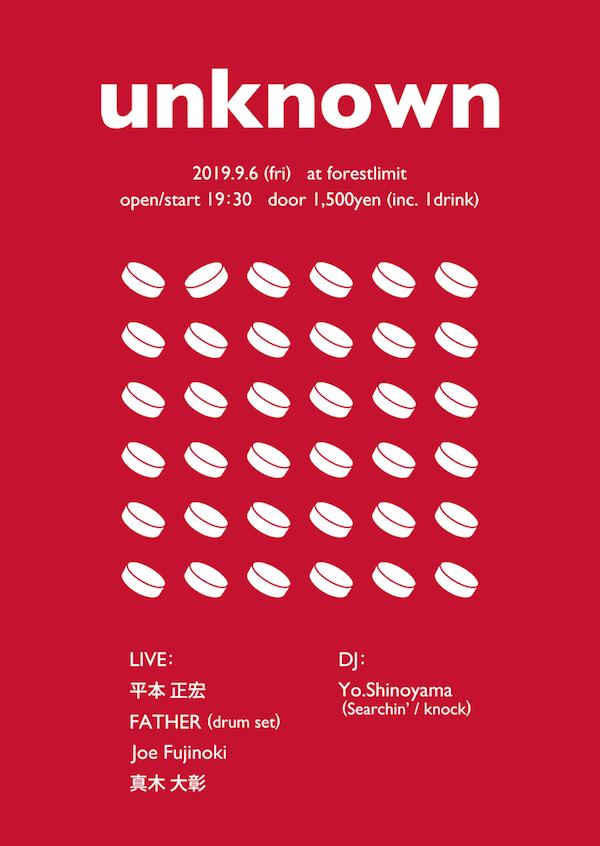 9月6日ライブイベント「unknown」@幡ヶ谷forestlimit に出演します。