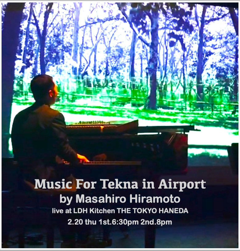 2月20日ライブ Music For Tekna in Airport by Masahiro Hiramotoのお知らせ