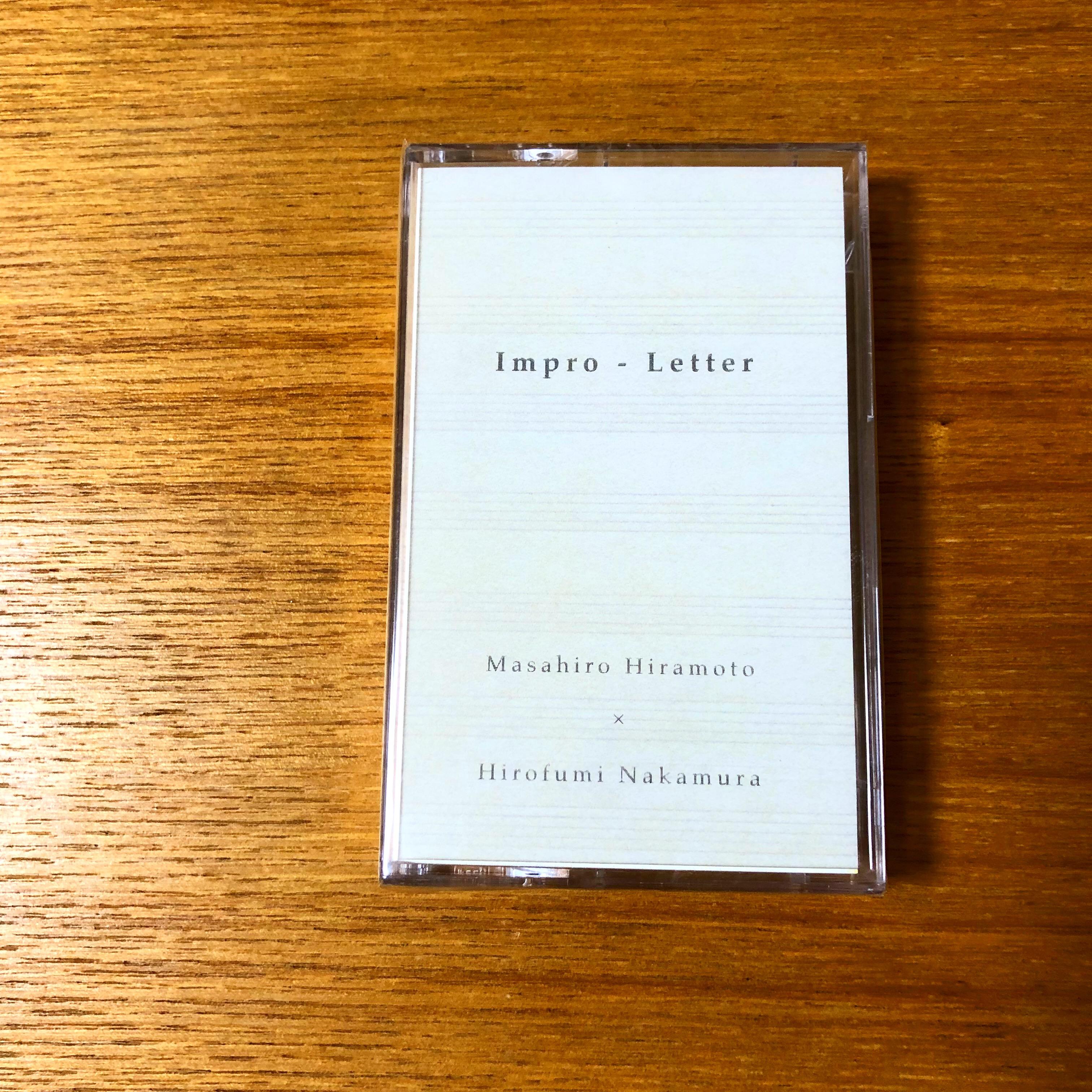 「Impro – Letter / Masahiro Hiramoto & Hirofumi Nakamura」リリース