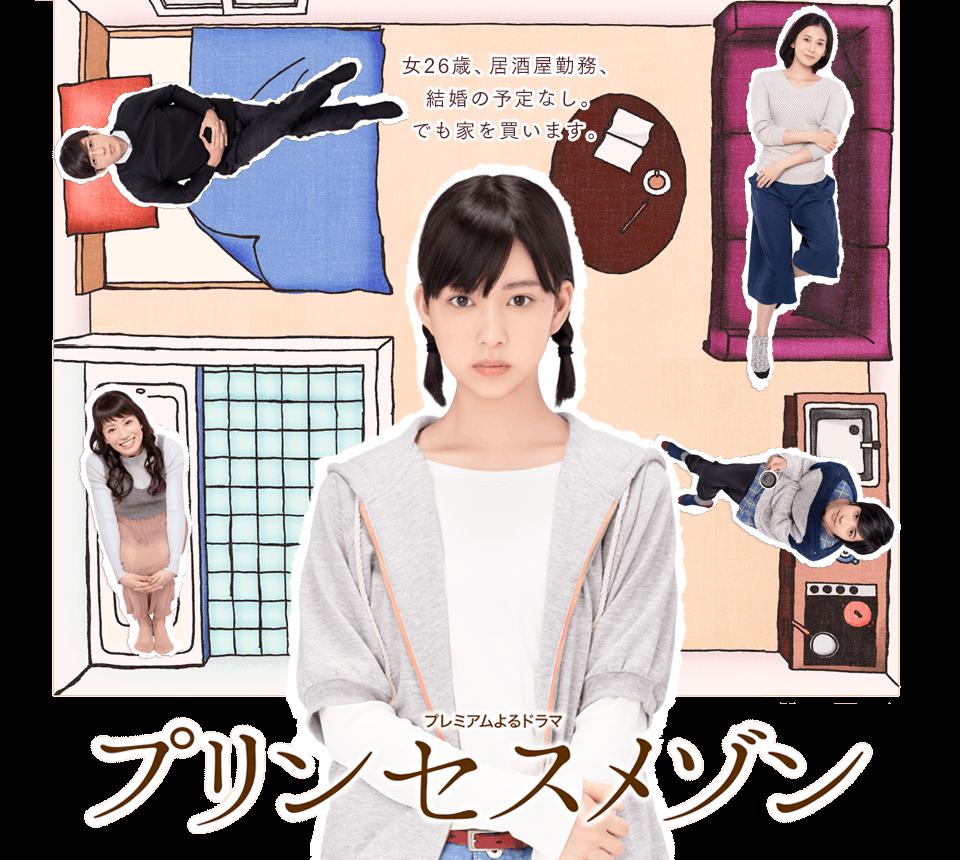 NHKプレミアムよるドラマ『プリンセスメゾン』DVD-BOX発売決定