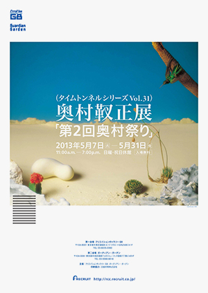 奥村靫正展「第2回奥村祭り」に平本正宏参加!!
