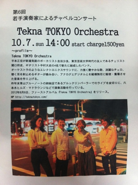 Tekna TOKYO Orchestra、10月Live情報!!
