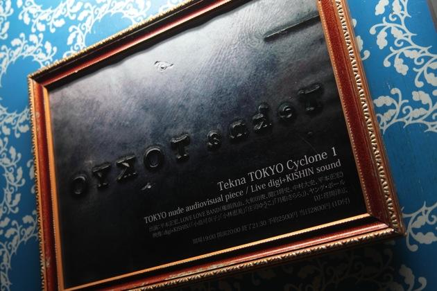 ドキュメント更新/Tekna TOKYO Cyclone 1