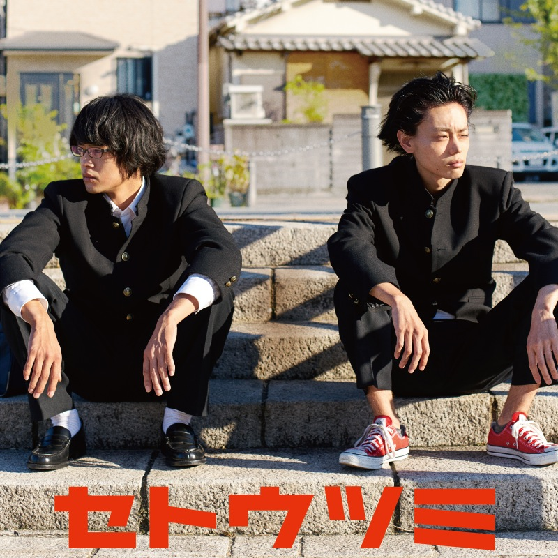 映画「セトウツミ」オリジナル・サウンドトラック発売!!